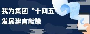 """我为万博体育maxbextx手机注册""""十四五""""发展建言献策"""