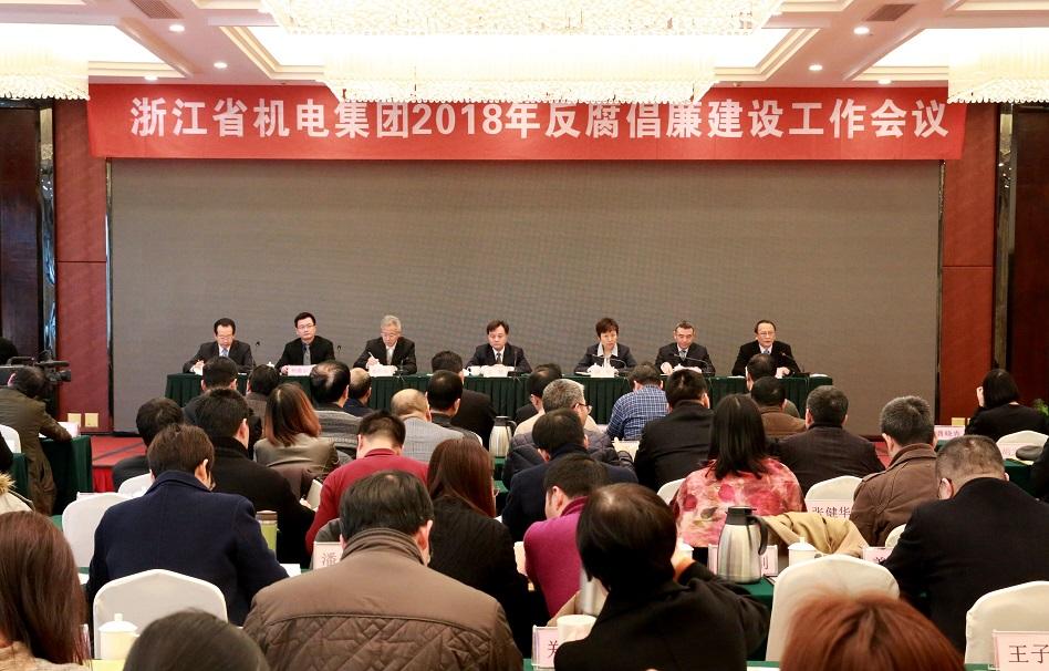 集团召开2018年反腐倡廉建设工作会议
