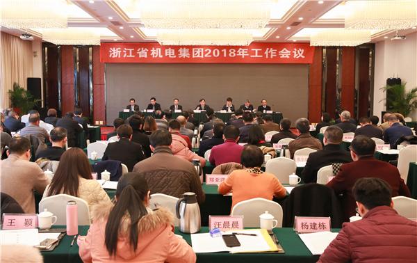 集团公司召开2018年工作会议