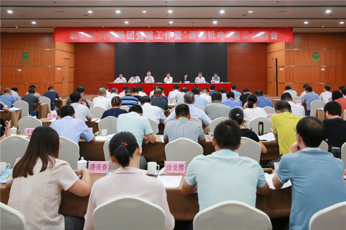 """集团公司召开党建工作暨""""清廉机电""""建设推进会"""