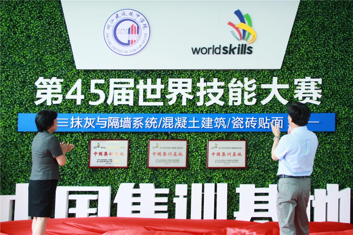 省委组织部副部长、省人力社保厅厅长鲁俊到建设技师学院慰问调研并为第45届世界技能大赛中国集训基地揭牌