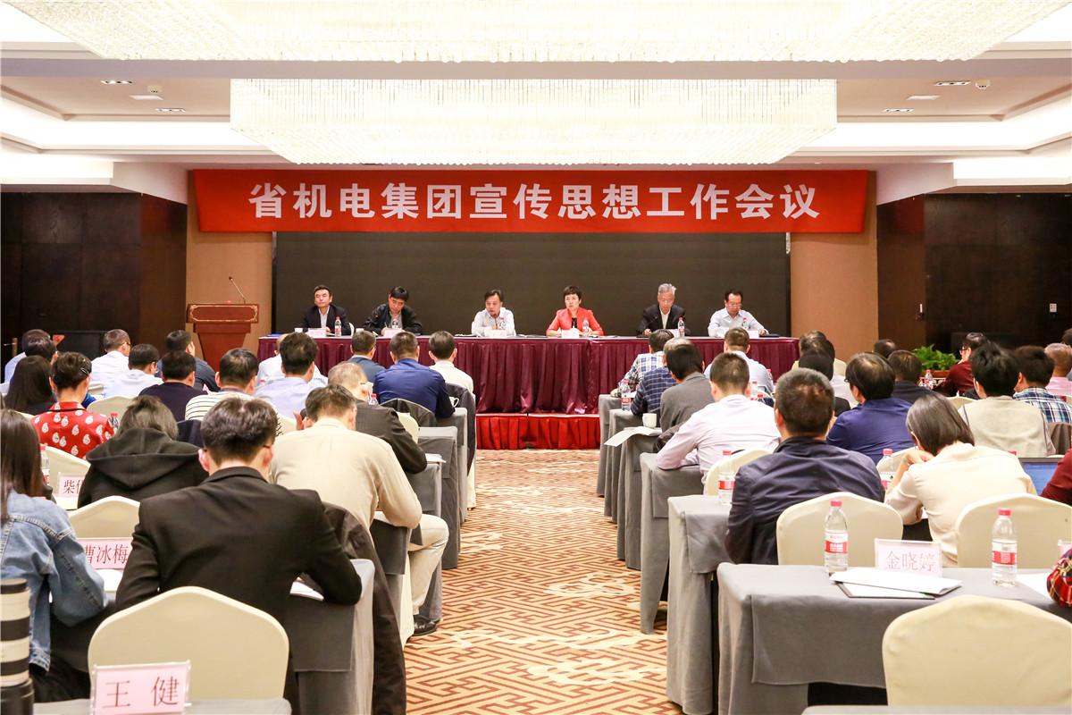 集团公司召开宣传思想工作会议
