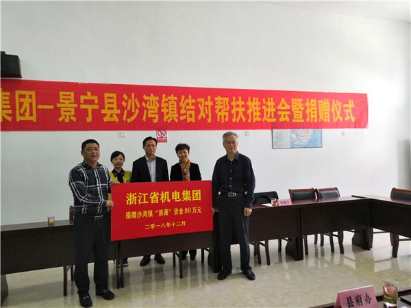省国资委副主任刘盛辉、集团公司总经理谢平一行赴景宁县开展结对帮扶活动