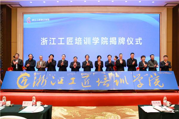 浙江工匠培训学院正式成立