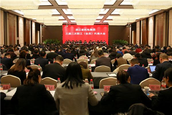集团三届二次职工(会员)代表大会顺利召开
