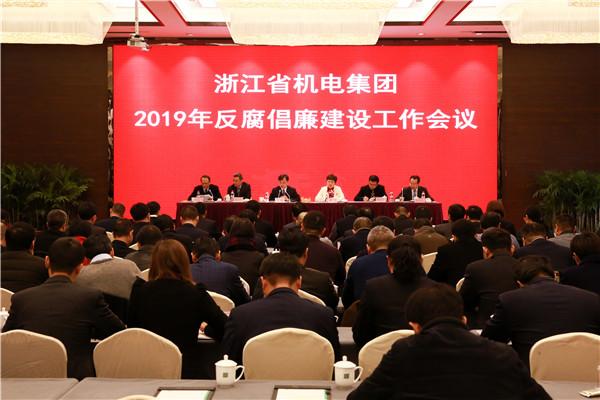 集团公司召开2019年反腐倡廉建设工作会议