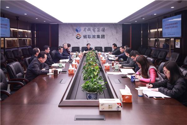 集团党委召开2018年度民主生活会