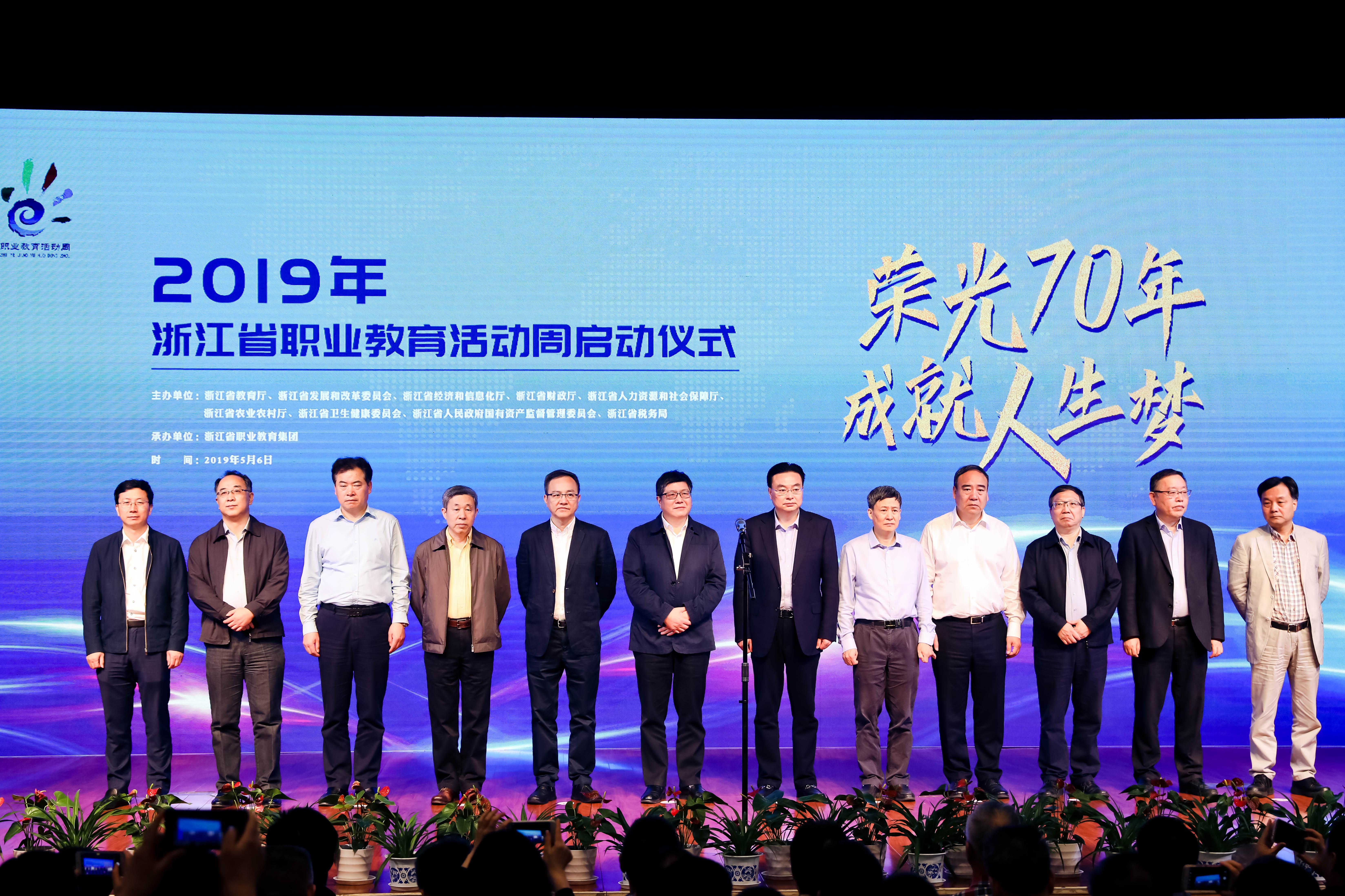 集团承办2019年浙江省职业教育活动周启动仪式