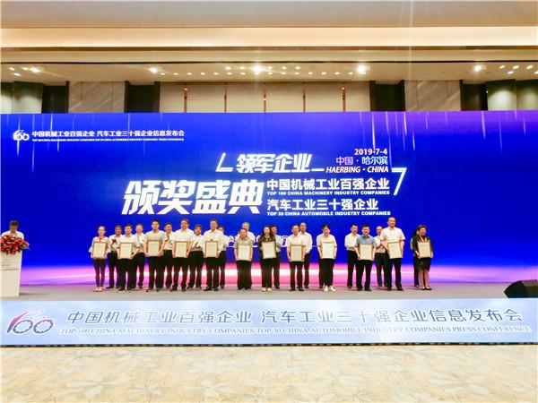 热烈祝贺集团入选2018年度中国机械工业百强