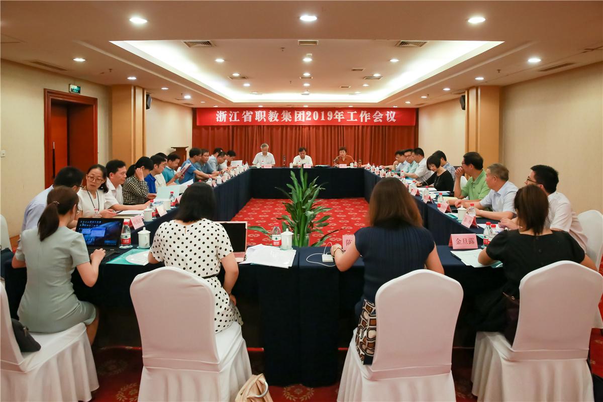 集团召开2019年职教工作会议