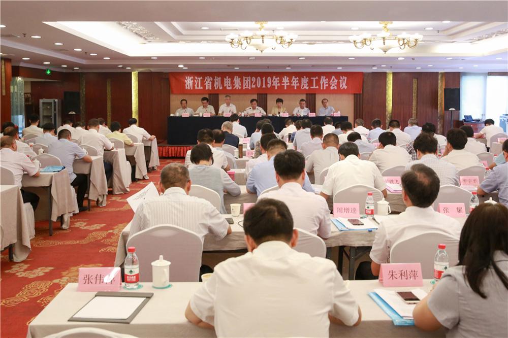 集团召开2019年半年度工作会议