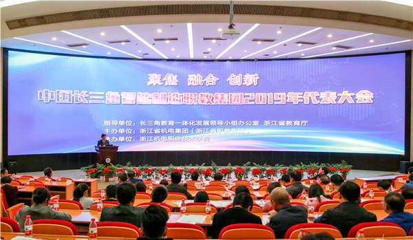 集团牵头组建中国长三角智能制造职教集团并召开2019年代表大会