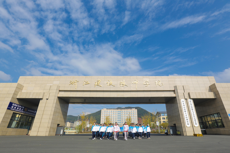 浙江建设技师学院